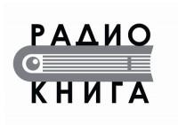 Радио «Книга» будет вещать еще в 18 городах