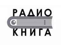 В Москве начало вещание радио «Книга»