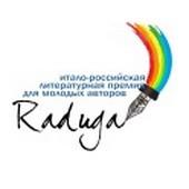 «Радуга» объединит молодых литераторов России и Италии