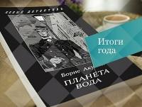 РБК составил рейтинг самых популярных книг 2015 года в России