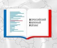 Состоялась презентация первого Всероссийского книжного рейтинга