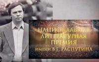 Награждение лауреатов премии имени В.Г. Распутина