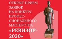 Стартовал IX сезон конкурса «Ревизор»