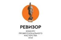 Объявлен короткий список конкурса «Ревизор-2019»