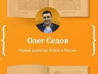 Основатель «Амфоры» Олег Седов возглавил российское отделение Ridero