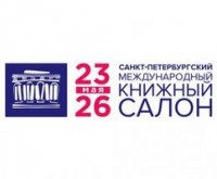 РКН организует программу мероприятий по поддержке чтения в рамках Санкт-Петербургского книжного салона