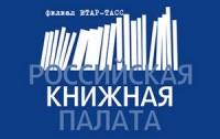 На сайте Российской книжной палаты появились итоги выпуска книг за 2019 год
