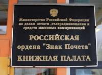 Начат сбор подписей за отмену ликвидации Российской книжной палаты