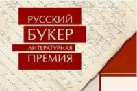 «Русский Букер» огласил короткий список