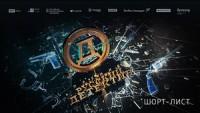Объявлен Короткий список премии «Русский Детектив» и победитель в номинации «Выбор читателя»