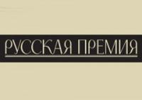 Объявлен лонг-лист «Русской Премии»