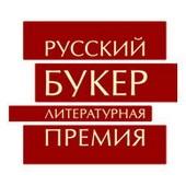 «Русский Букер» достался Елене Колядиной