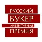 «Русский Букер» наконец отыскал спонсора