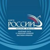 Россия привезла на Киевскую книжную ярмарку более пяти тысяч книг