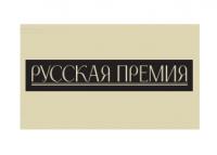 Начат прием заявок на «Русскую премию»