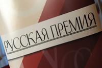Начат прием работ на конкурс «Русская премия»