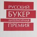 Короткий список «Русского Букера» — вне политики