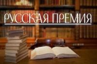 За «Русскую премию» будут бороться писатели из 45 стран