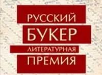 Литературная премия «Русский Букер» осталась без спонсора