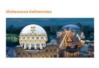 На железнодорожных вокзалах Москвы заработают мобильные библиотеки