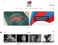 Официальный сайт Года литературы начнёт работу 26 января