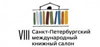 Деловая программа VIII Санкт-Петербургского книжного салона