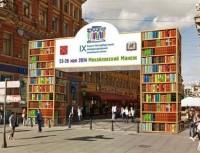 IX Петербургский книжный салон: ставка на праздник