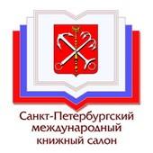 V Книжный салон в Петербурге готовится к работе