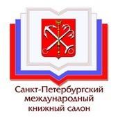 Опубликована программа Санкт-Петербургского книжного салона