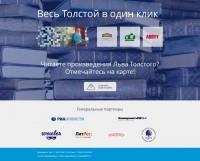 Государственный музей Л. Н. Толстого, компании ABBYY и WEXLER приглашают на семинар