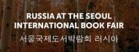 Российская программа на Сеульской международной книжной ярмарке (SIBF)
