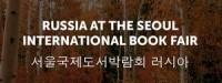 Завершилась Сеульская международная книжная ярмарка