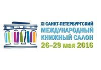26 мая в Петербурге открывается 11-й Международный Книжный Салон