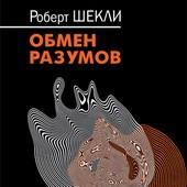 «Римис» заплатит 900 тысяч рублей за незаконно изданный сборник Шекли