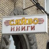 Один из старейших книжных Киева – под угрозой закрытия