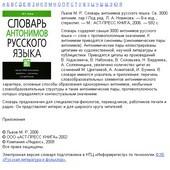 «АСТ-Пресс» требует с «Яндекса» 5 миллионов рублей за словарь антонимов
