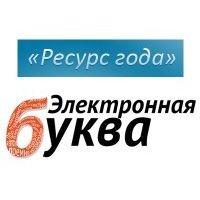 Pro-Books.ru признан отраслевым СМИ года