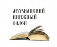 Мурманский книжный салон пройдет с 22 по 25 марта 2018 года