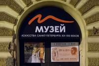 В Санкт-Петербурге открылась выставка с необычными книгами
