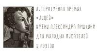 Стартовал второй сезон литературной премии «Лицей»