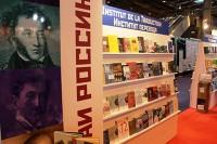 В Париже открылся книжный салон