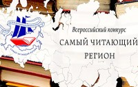Начался IV Всероссийский конкурс «Самый читающий регион» среди субъектов федерации на звание «Литературный флагман России»
