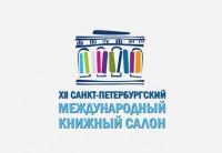 XIII Санкт-Петербургский Международный книжный салон и 315-летие Северной столицы