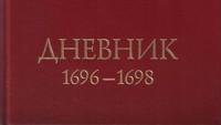 Завершено полное издание дневников одного из сподвижников Петра I