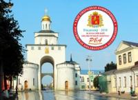 Всероссийский библиотечный конгресс 2018