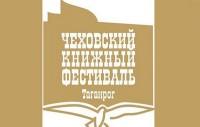 XII Чеховский книжный фестиваль