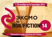 Прямая трансляция и конкурсы Эксмо на Non/Fiction