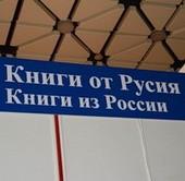 2 декабря начинает работу XXVIII Софийская международная книжная ярмарка
