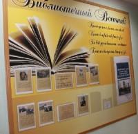 Библиотечные стенды: для чего применяются и как выбрать?