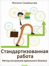 Новая книга о lean методике — «Стандартизованная работа. Метод построения идеального бизнеса»